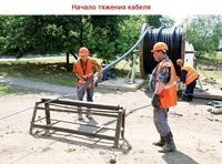 Высоковольтный кабель в Междуреченске
