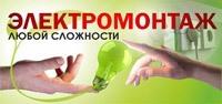качество электромонтажных работ в Междуреченске