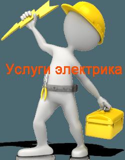 Услуги частного электрика Междуреченск. Частный электрик